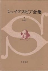 書籍 シェイクスピア全集 7 悲劇 II 筑摩書房