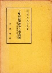 書籍 貨幣的経済理論の基本問題 矢尾次郎 千倉書房