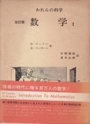 書籍 われらの科学 数学 I 改訂版 H・クーリー 平凡社