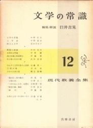 書籍 現代教養全集 12 編集・解説 臼井吉見 筑摩書房