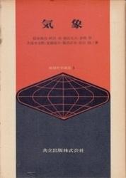 書籍 気象 地球科学講座 3 根本順吉 他 共立出版