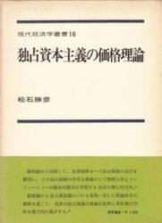 書籍 独占資本主義の価格理論 現代経済学叢書 16 松石勝彦 新評論