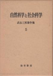 書籍 自然科学と社会科学 武谷三男著作集 5 勁草書房