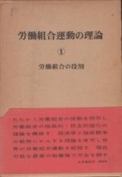 書籍 労働組合運動の理論 1 労働組合の役割 大月書店
