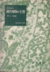 書籍 緑色植物の生理 ゴールストン 岩波書店