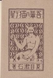 書籍 吾輩ハ猫デアル 夏目漱石 名著復刻漱石文学館