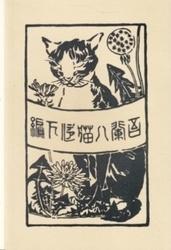 書籍 吾輩ハ猫デアル 下編 夏目漱石 名著復刻漱石文学館