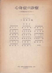 書籍 心身症の診療 九嶋勝司編 金原出版
