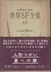 書籍 21世紀の文学 世界SF全集 12 ハインライン 早川書房