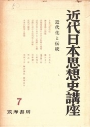 書籍 近代日本思想史講座 7 近代化と伝統 筑摩書房