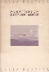 書籍 ヴァリア・ポエティカ 詩と哲学の遍歴 松浪信三郎 河出書房新社