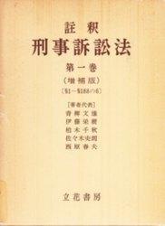 書籍 註釈 刑事訴訟法 第1巻 増補版 青柳文雄 他 立花書房