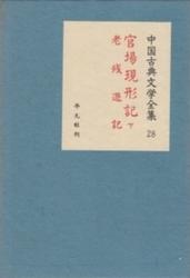 書籍 中国古典文学全集 28 官場現形記 下 平凡社