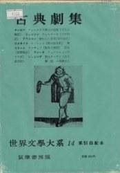 書籍 古典劇集 世界文学大系 14 フォースタス博士の悲劇 他 筑摩書房