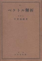 書籍 ベクトル解析 平賀良蔵 東京内田老鶴団