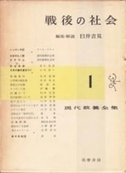 書籍 現代教養全集 1 戦後の社会 臼井吉見 筑摩書房