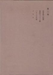 書籍 波多野精一全集 第2巻 岩波書店