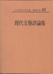 書籍 日本現代文学全集 107 現代文藝評論集 講談社