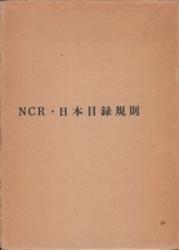 書籍 日本目録規則 1965年版 JLA