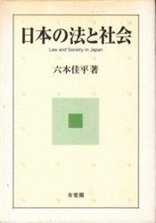 書籍 日本の法と社会 六本佳平 有斐閣