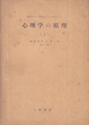 書籍 心理学の原理 上巻 W・N・シェーンフェルト 三和書房