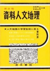 書籍 資料人文地理 新訂版 内田寛一 他 清水書院
