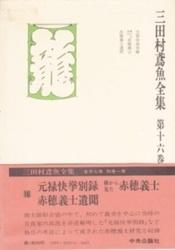 書籍 三田村鳶魚全集 第16巻 元禄快挙別録 他 中央公論社
