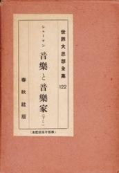 書籍 世界大思想全集 122 音楽と音楽家 下・b 春秋社