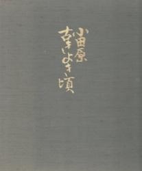 書籍 画文集 小田原古きよき頃 小暮次郎