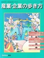 書籍 産業・企業の歩き方 1992 会社ビギナーのためのガイドブック ダイヤモンド社