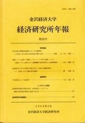 雑誌 経済研究所年報 第20号 金沢経済大学経済研究所