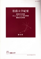雑誌 松蔭大学紀要 第15号 2012年3月 松蔭大学