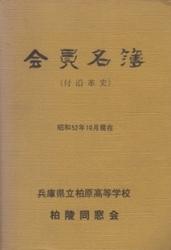 書籍 会員名簿 付沿革史 昭和52年10月現在 柏陵同窓会 兵庫県立柏原高等学校