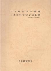 書籍 日本経営学会規則 日本経営学会会員名簿 2014年9月6日現在 日本経営学会