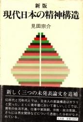 書籍 新版 現代日本の精神構造 見田宗介 弘文堂