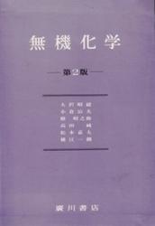 書籍 無機化学 第2版 大沢昭緒 他 廣川書店