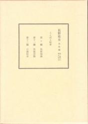 書籍 長野県史 民俗編 第1巻 3 東信地方 ことばと伝承 長野県史刊行会