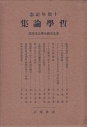 書籍 十周年記念 哲学論集 東北帝国大学法文学部 岩波書店