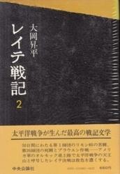 書籍 レイテ戦記 2 大岡昇平 中央公論社