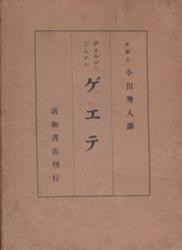 書籍 ゲオルグ・ジムメル ゲエテ 小田秀人訳 清和書店