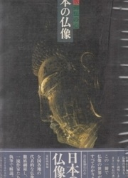 書籍 決定版 御仏の心 日本の仏像 家庭画報編 世界文化社