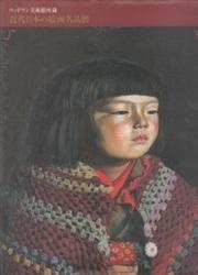 書籍 ウッドワン美術館所蔵 近代日本の絵画名品展 2003-2004 朝日新聞社