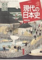 書籍 現代の日本史 鳥海靖 他 山川出版社