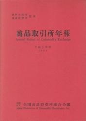 書籍 商品取引所年報 平成3年度 全国商品取引所連合会編 農林水産省
