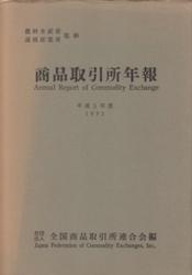 書籍 商品取引所年報 平成5年度 全国商品取引所連合会編 農林水産省