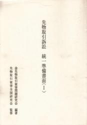 書籍 先物取引訴訟 統一準備書面 1 金先物取引被害問題研究会 先物取引被害全国研究会