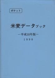 書籍 ポケット 米麦データブック 1998 平成10年版 食糧庁