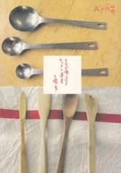 書籍 別冊Arne うちが使っているキッチン道具 大橋歩 イオグラフィック
