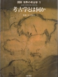 書籍 考古学とは何か 図説 世界の考古学 1 福武書店