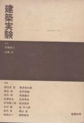 書籍 建築実験 斎藤謙次 加藤渉監修 彰国社